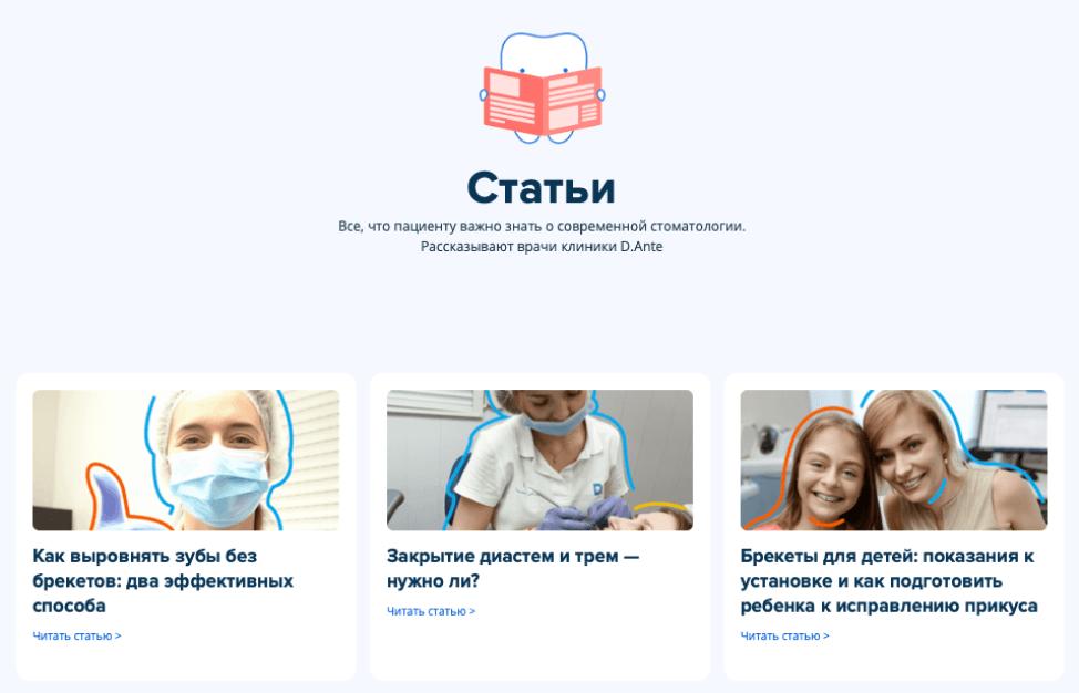 блог для стоматологии